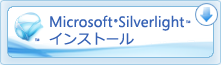 Microsoft Silverlight を取得